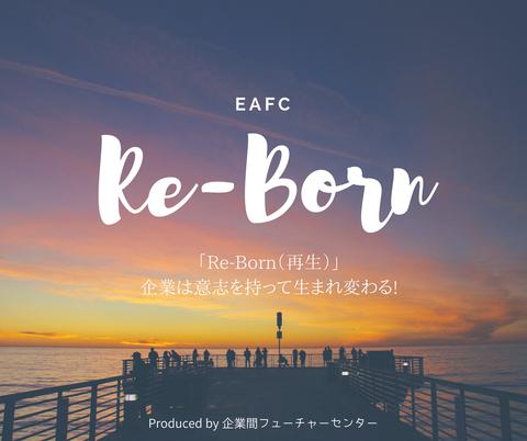 「Re-Born(再生)」  - 企業間フューチャーセンター