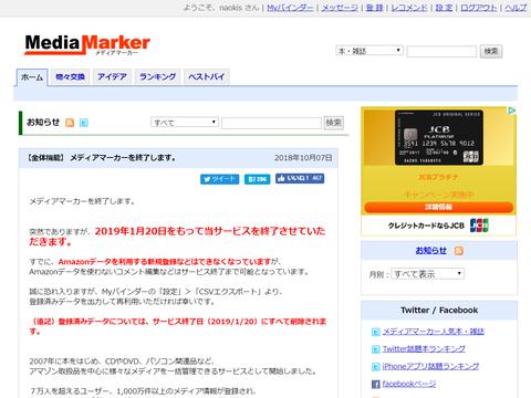 mediamarker.net_news