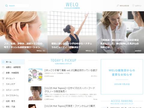 ニセ医療情報をまき散らすDeNAのサイトWELQ