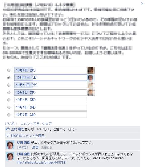 facebook質問する