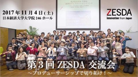 第3回 ZESDA 交流会