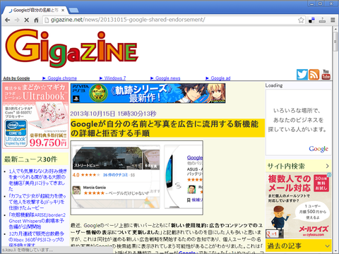 Googleの利用規約変更についてのGIGAZINEの記事