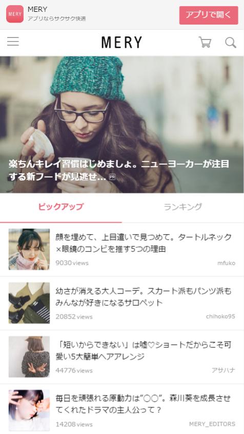 mery.jp