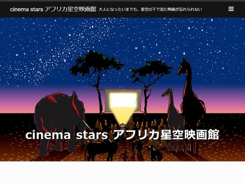 cinema stars アフリカ星空映画館