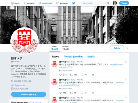 日本大学twitter
