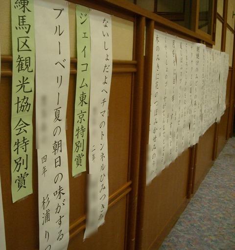 2015年練馬みどりの俳句大賞