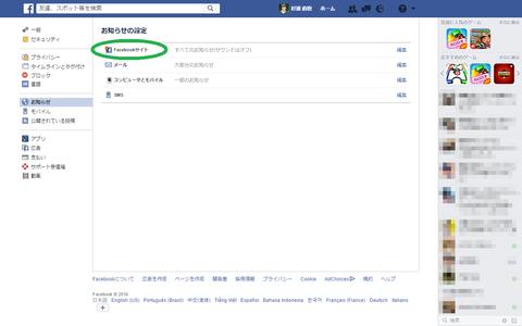 facebook-お知らせの設定