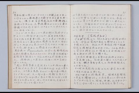 芦田均日記