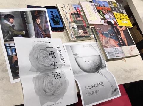 朝活読書サロン2016年9月29日ミコさん