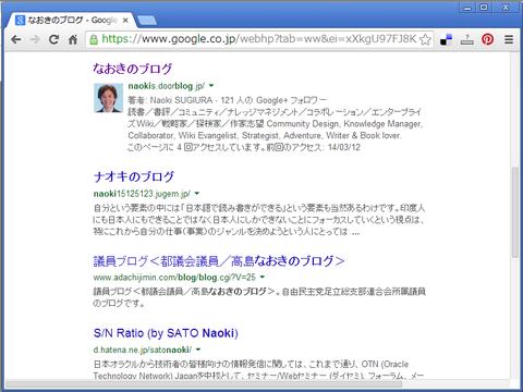 Googleオーサーシップ20140313
