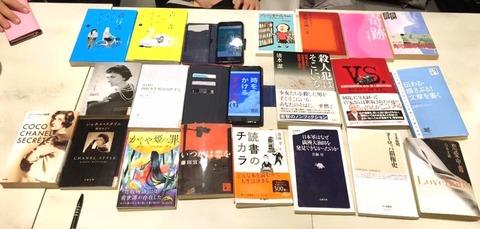 朝活読書サロン2016年12月22日
