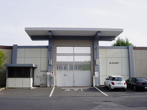 広島刑務所