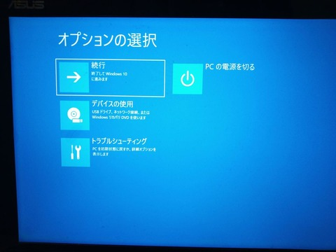 パソコンクラッシュ-3