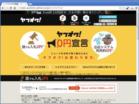ヤフオク!0円宣言 - ヤフオク!