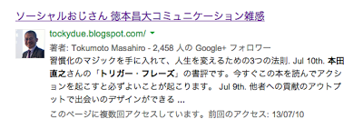 Googleオーサーシップ_ソーシャルおじさん
