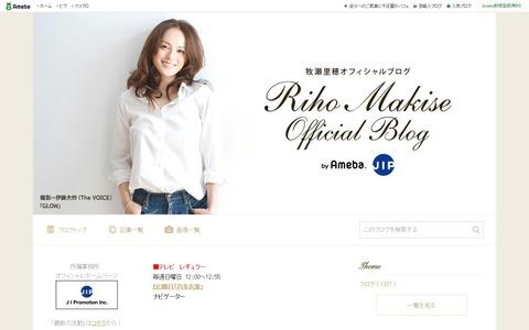 牧瀬里穂オフィシャルブログ