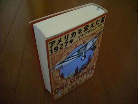 『アメリカを変えた夏 1927年』
