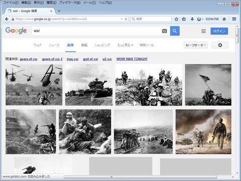 「War」を検索