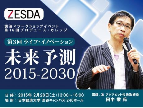 ZESDA未来予測2015-2030