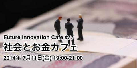 fic77社会とお金カフェ