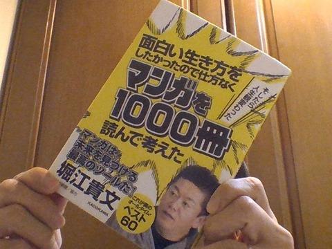 『マンガを1000冊読んで考えた』