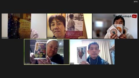 【品川読書会】第40回(2020年12月16日)