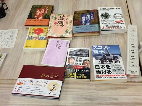 朝活読書サロン2015年2月5日