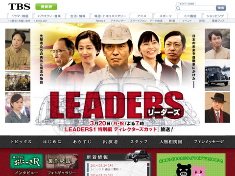 TBS-LEADERS