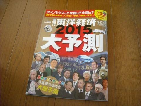 週刊東洋経済2015大予測