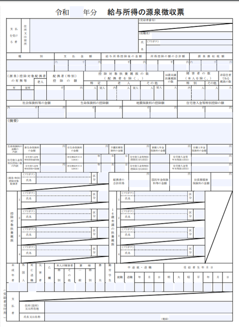 源泉徴収票 国税庁