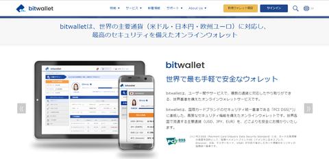 公式サイト「bitwallet」