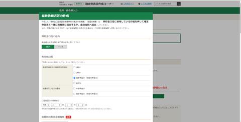 海外FXの確定申告 期限内申告分