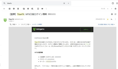 TaitanFX・リアル口座の開設完了メール