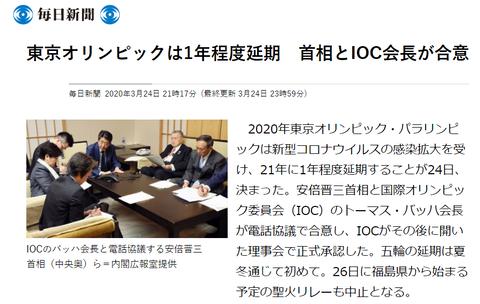 東京オリンピックの延期に関するニュース