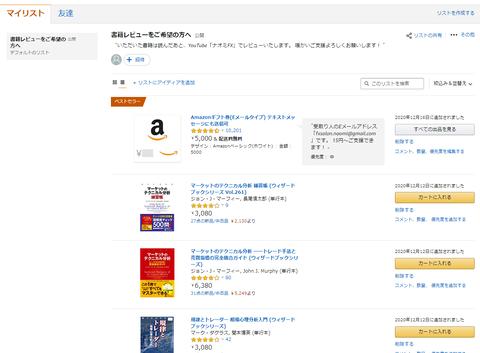 Amazonほしい物リスト