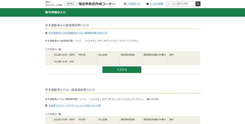 確定申告・源泉徴収票の入力