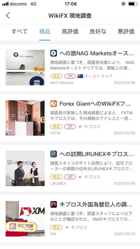 WikiFX記事画像⑦