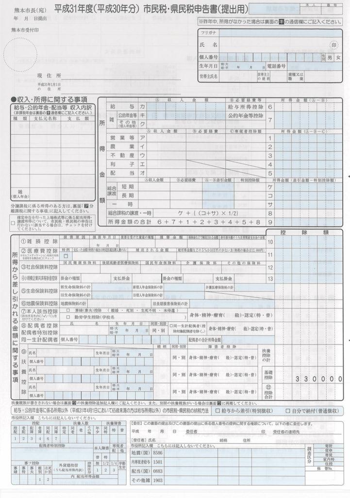 市民税・県民税申告書
