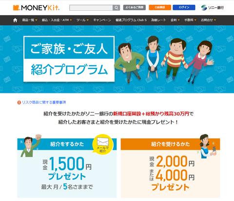 ソニー銀行の友達紹介