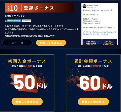 BTCMEXブログ記事画像④