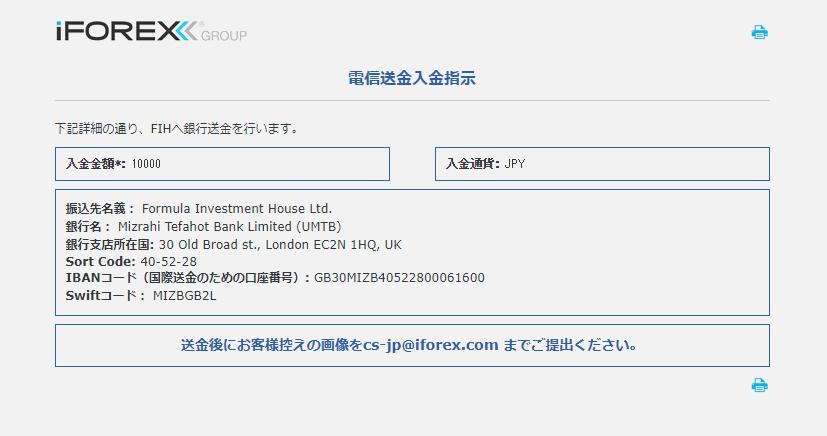 iforex オフライン国際銀行送金
