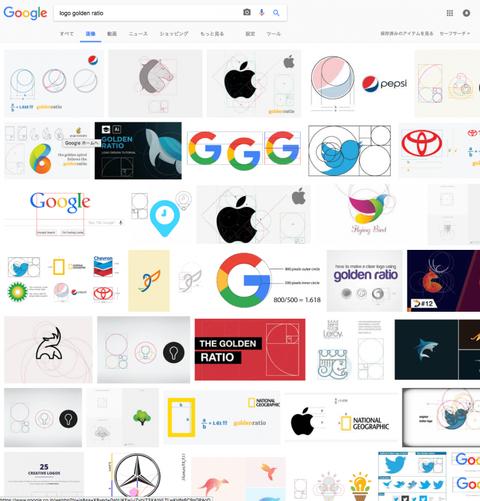 黄金比 企業ロゴ
