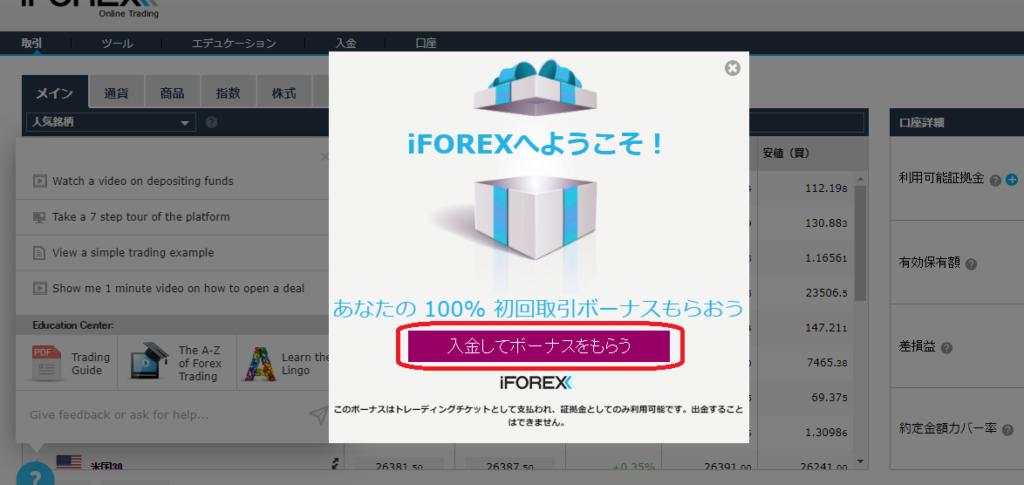 iforex-bonus