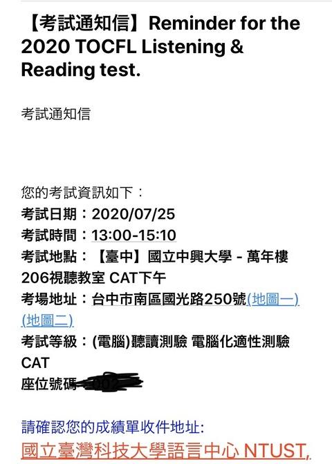 華語文能力測驗TOCFL(聽讀測驗)を受けてきました! : アラサー独身女 海外修行記in Taiwan