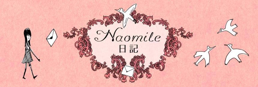 Naomile日記