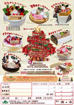 12/1(金)X'masケーキのインターネット予約始まります