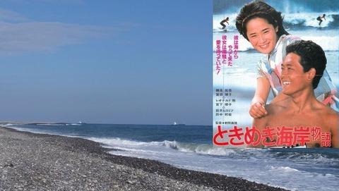 ときめき海岸