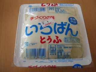 いちばん豆腐