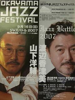 岡山ジャズ