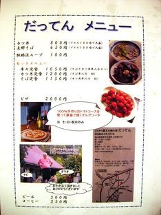 dattenn menu